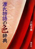 源氏物語の色辞典(単行本)