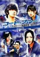 コード・ブルー ドクターヘリ緊急救命 スペシャル(通常)(DVD)