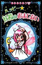 ハッピー 妖精のおまじない(ヒミツの手帳3)(児童書)