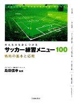 サッカー練習メニュー100 戦術の基本と応用 考える力を身につける(単行本)
