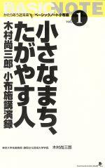小さなまち、たがやす人 木村尚三郎小布施講演録(新書)