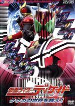 HERO CLUB 仮面ライダーディケイド VOL.1 クウガの世界を救え!!(通常)(DVD)