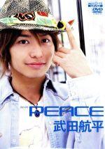 peace(通常)(DVD)