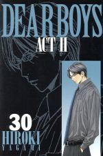 DEAR BOYS ACTⅡ(30)(マガジンKC)(少年コミック)