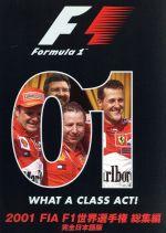 2001 FIA F1 世界選手権総集編(通常)(DVD)