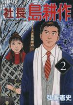 社長島耕作(2)(モーニングKC)(大人コミック)