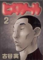 ヒメアノ~ル(2)(ヤングマガジンKC)(大人コミック)