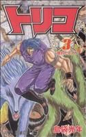 トリコ(3)(ジャンプC)(少年コミック)