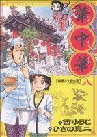 華中華(ハナ・チャイナ)(8)(ビッグC)(大人コミック)