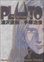 PLUTO(7)(ビッグC)(大人コミック)