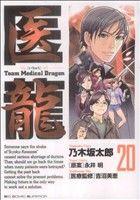 医龍 team medical dragon(20)(ビッグC)(大人コミック)