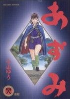あずみ 第一部(48)(ビッグC)(大人コミック)