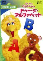 セサミストリート ドゥ・ジ・アルファベット~Do The Alphabet~(通常)(DVD)