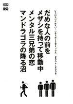 シティボーイズミックス PRESENTS レトロスペクティヴ・シティボーイズミックス 2004-2006(通常)(DVD)