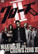 メイキング・オブ・クローズZEROⅡ(通常)(DVD)