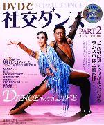 DVDで社交ダンス-ステップアップ編(PART2)(DVD1枚付)(単行本)
