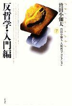 """反哲学・入門編(鷲田小彌太""""人間哲学""""コレクション7)(単行本)"""