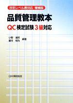 改定レベル表対応 品質管理教本 QC検定試験3級対応(単行本)