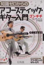 知識ゼロからのアコースティック・ギター入門(単行本)