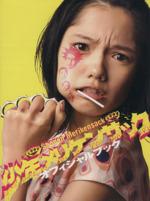 少年メリケンサック オフィシャルブック(単行本)