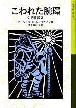こわれた腕環 ゲド戦記 2(岩波少年文庫589)(児童書)