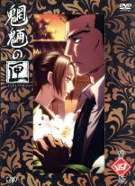 魍魎の匣 第四巻(通常)(DVD)