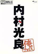内村プロデュース~俺チョイス 内村光良~俺チョイス(通常)(DVD)