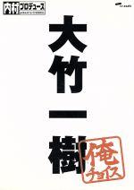 内村プロデュース~俺チョイス 大竹一樹~俺チョイス(通常)(DVD)
