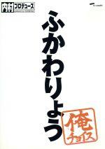 内村プロデュース~俺チョイス ふかわりょう~俺チョイス(通常)(DVD)