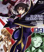 コードギアス 反逆のルルーシュ volume09(Blu-ray Disc)(BLU-RAY DISC)(DVD)