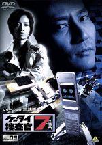 ケータイ捜査官7 File 09(通常)(DVD)