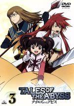 テイルズ・オブ・ジ・アビス3(解説書付)(通常)(DVD)