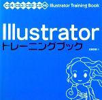 Illustratorトレーニングブック  CS4/CS3/CS2/CS対応(単行本)