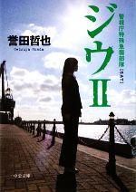 ジウ 警視庁特殊急襲部隊(中公文庫)(Ⅱ)(文庫)