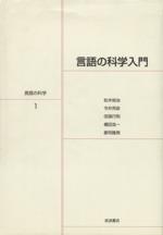 言語の科学入門(岩波講座 言語の科学1)(単行本)