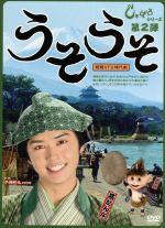 しゃばけシリーズ第2弾 うそうそ(通常)(DVD)