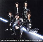 Believe/曇りのち、快晴(初回限定盤1)(DVD付)(特典DVD1枚付)(通常)(CDS)