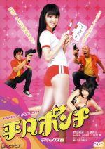 平凡ポンチ デラックス版(通常)(DVD)