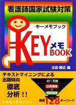 看護師国家試験対策KEYメモBOOK(単行本)