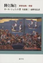 陸と海と 世界史的一考察(単行本)