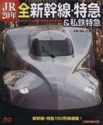 JR20年 全新幹線・特急&私鉄特急(単行本)