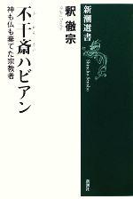 不干斎ハビアン 神も仏も棄てた宗教者(新潮選書)(単行本)