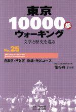 東京10000歩ウォーキング 文学と歴史を巡る-目黒区・渋谷区 駒場・渋谷コース(No.25)(単行本)