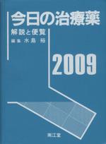 今日の治療薬(2009)(単行本)