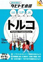 トルコ トルコ語+日本語+英語(絵を見て話せるタビトモ会話)(単行本)