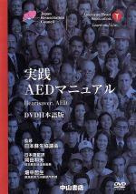 DVD 実践AEDマニュアル 日本語版(DVD)