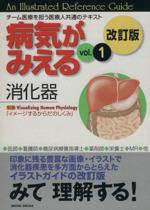 病気がみえる 消化器 第2版(vol.1)(別冊付)(単行本)