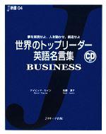 世界のトップリーダー英語名言集 BUSINESS 夢を実現せよ、人を動かせ、創造せよ(J新書)(CD1枚付)(単行本)