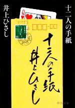 十二人の手紙 改版(中公文庫)(文庫)