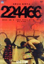 R246 STORY 浅野忠信監督作品 224466(通常)(DVD)